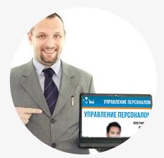 Как программу по ведению кадрового делопроизводства